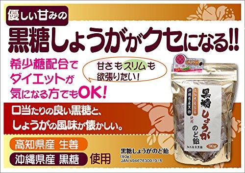 味源『希少糖入黒糖生姜のど飴』