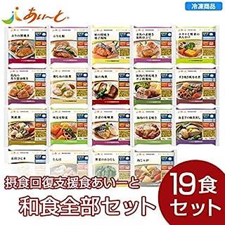 【冷凍介護食】摂食回復支援食あいーと 和食全部セット(19個入)