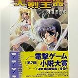 天剣王器 Dual Lord,Reversion (電撃文庫 (0571))