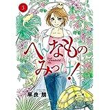 へんなものみっけ!(3) (ビッグコミックス)