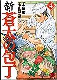 新・蒼太の包丁 (4) (ぶんか社グルメコミックス)