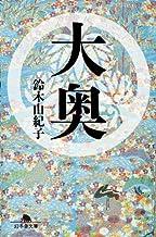 表紙: 大奥 (幻冬舎文庫)   鈴木由紀子