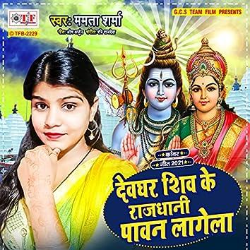 Devghar Shiv Ke Rajdhani Pawan Lagela