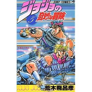 """ジョジョの奇妙な冒険 5 (ジャンプコミックス)"""""""