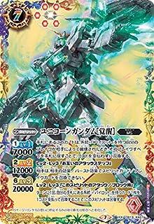 バトルスピリッツ CB13-XX01 ユニコーンガンダム[覚醒] (XXレア) コラボブースター ガンダム 宇宙を駆ける戦士