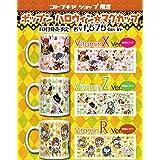 /品 ポップンハロウィンマグカップ VitaminX Ver. VitaminZ Ver. VitaminR Ver. 全3種セット コトブキヤ ビタミン