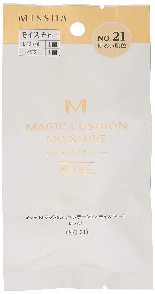 退屈珍しい腐食するミシャ M クッション ファンデーション (モイスチャー) レフィル No.21 明るい肌色 (15g)