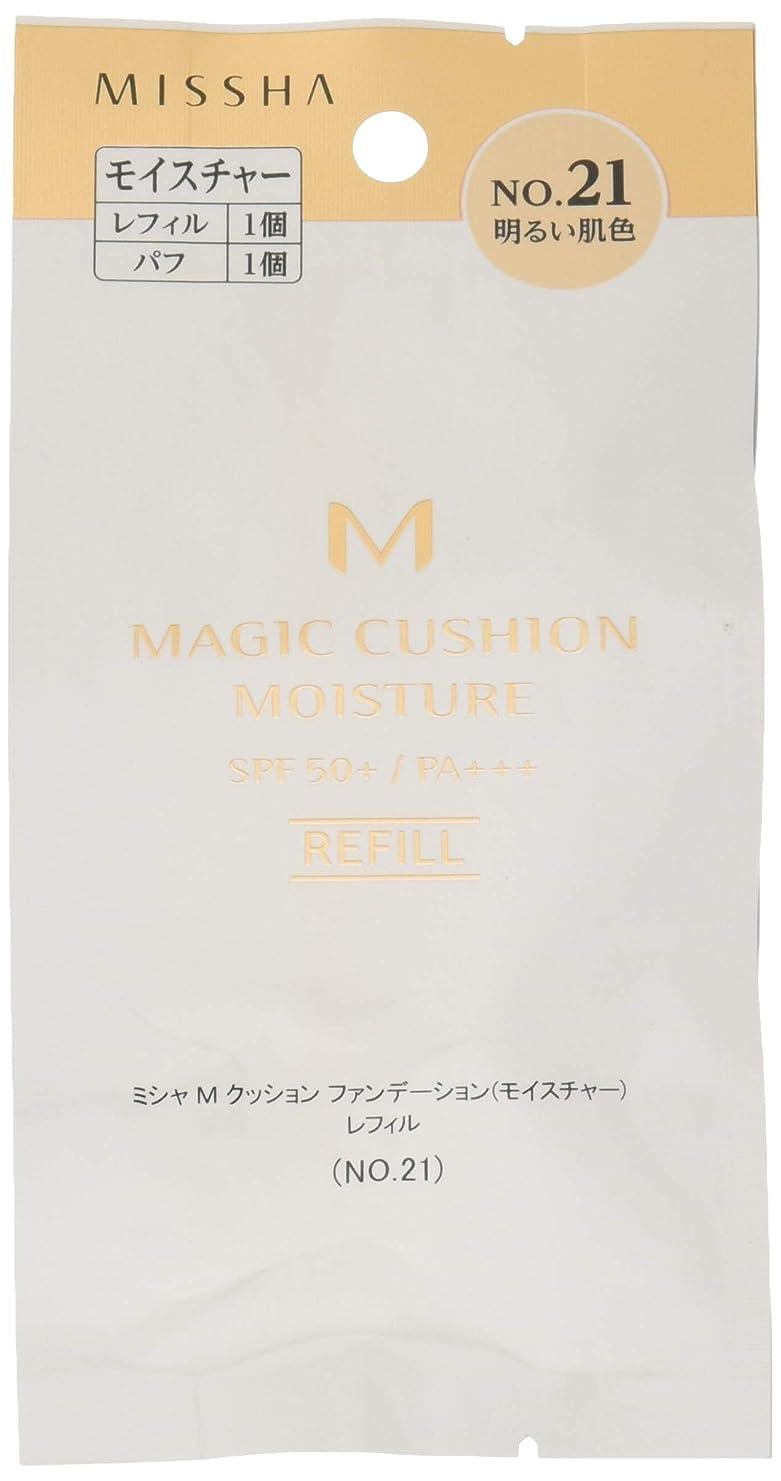 内陸南東溢れんばかりのミシャ M クッション ファンデーション (モイスチャー) レフィル No.21 明るい肌色 (15g)