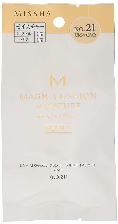 歯科の列車未使用ミシャ M クッション ファンデーション (モイスチャー) レフィル No.21 明るい肌色 (15g)
