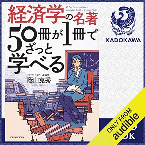『経済学の名著50冊が1冊でざっと学べる』のカバーアート