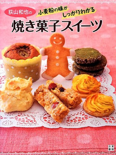 荻山和也の小麦粉の味がしっかりわかる 焼き菓子スイーツ