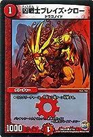 デュエルマスターズ 凶戦士ブレイズ・クロー ホイルカード コモン / 輝け! デュエデミー賞パック DMX24 / シングルカード