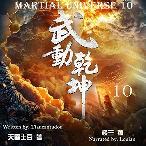 武动乾坤 10 - 武動乾坤 10 [Martial Universe 10] audiobook cover art