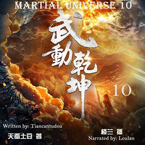 Couverture de 武动乾坤 10 - 武動乾坤 10 [Martial Universe 10]