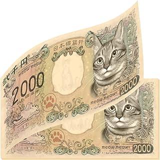 新二千円札(猫) メモ帳