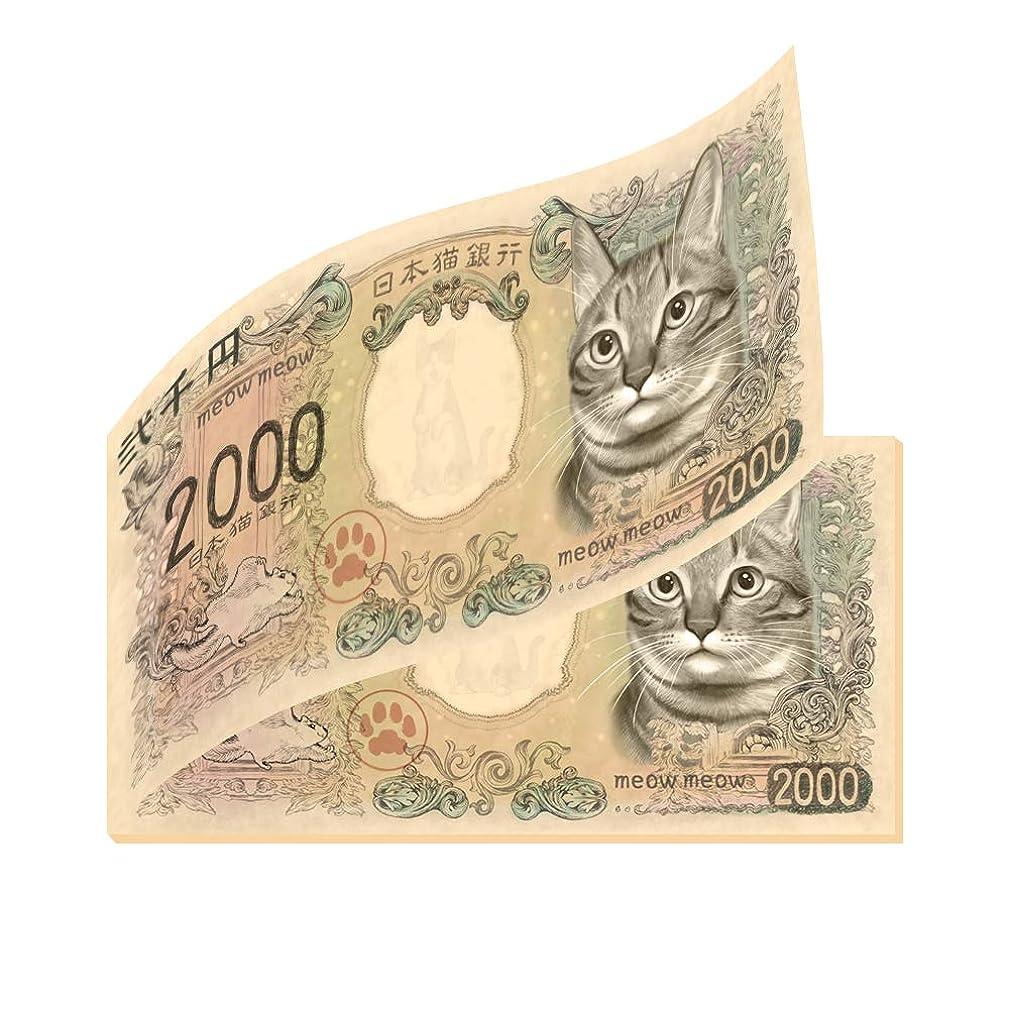 多用途手のひら助言する新二千円札(猫) メモ帳