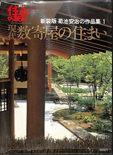 現代数寄屋の住まい―菊池安治の作品集〈1〉 (新しい住まいの設計)