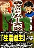 失われたムー大陸 + ブラックホールX マンガショップシリーズ (26) - 桑田次郎