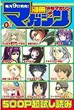 別冊少年マガジン 2014年0号 [雑誌] (週刊少年マガジンコミックス)