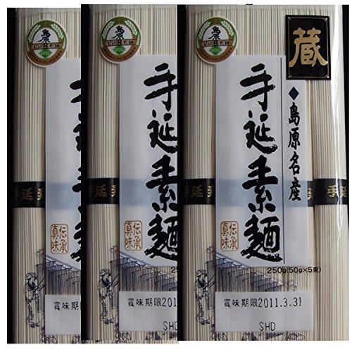 長崎島原 手延素麺250g×3袋セット 【ポスト便でお届け】