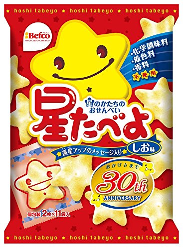 栗山米菓 星たべよ しお味 22枚×12袋