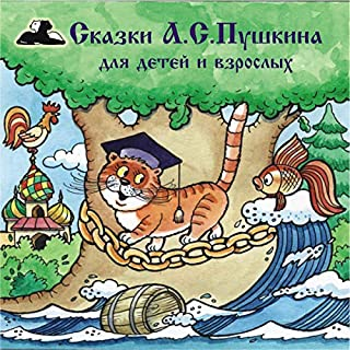 Couverture de Сказки А.С.Пушкина Для детей и взрослых [Tales of A.S. Pushkin for Children and Adults]