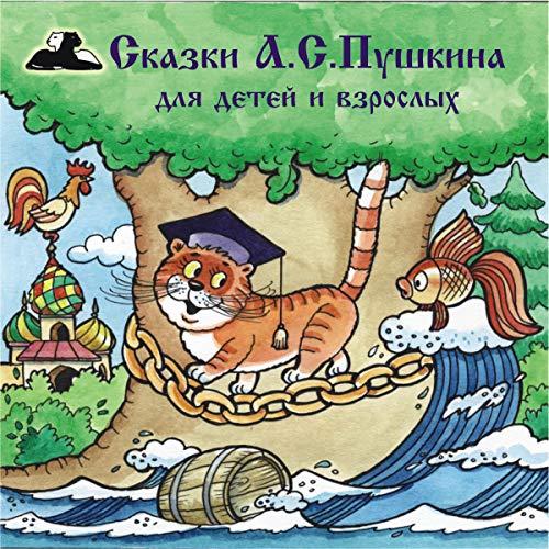 『Сказки А.С.Пушкина Для детей и взрослых [Tales of A.S. Pushkin for Children and Adults]』のカバーアート