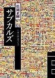 サブカルズ 千夜千冊エディション (角川ソフィア文庫)
