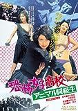 恐怖女子高校 アニマル同級生 [DVD] image