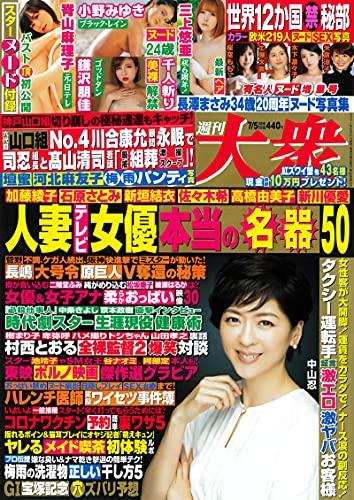 週刊大衆 2021年7月5日号[雑誌]
