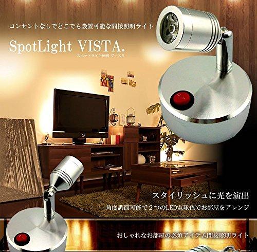 『ZMAYA STAR 間接照明を簡単設置 スポットライト 間接照明 VISTA ヴィスタ 電池式なので配線工事不要 (電球色 イエロー)』の2枚目の画像