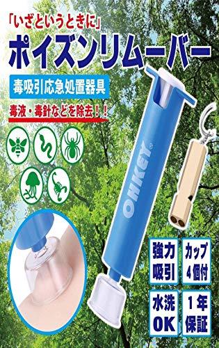 OHKEYポイズンリムーバー強力毒吸引器ホイッスル付きアウトドア登山保証付き