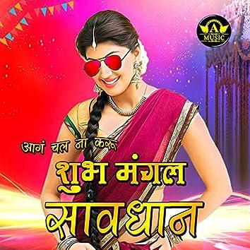 Shubh Mangal Savdhan - Single