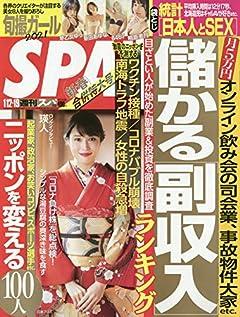 SPA!(スパ!) 2021年 1/12・19合併号 [雑誌]