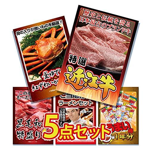 景品セット 5点 近江牛肉 釜茹で紅ズワイガニ 黒毛和牛肉 ラーメンセット うまい棒