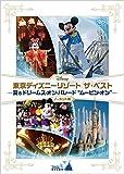 """東京ディズニーリゾート ザ・ベスト -夏 & ドリームス・オン・パレード """"ムービン・オン""""-<ノーカット版>[VWDS-9135][DVD]"""