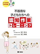 DVD付 不器用な子どもたちへの認知作業トレーニング
