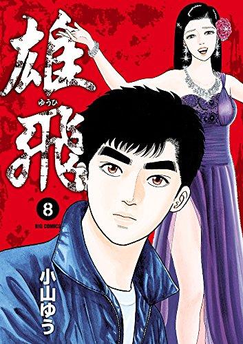 雄飛 ゆうひ (8) (ビッグコミックス) - 小山 ゆう