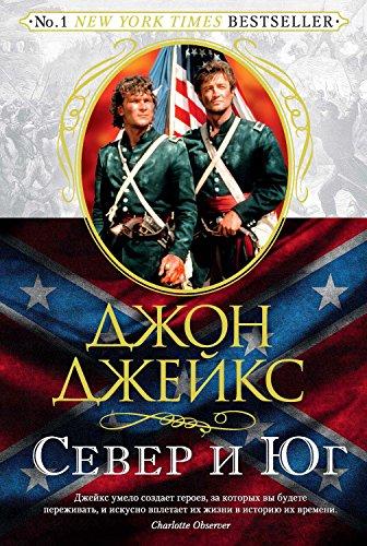 Север и Юг. Великая сага. Кн. 1 (The Big Book) (Russian Edition)