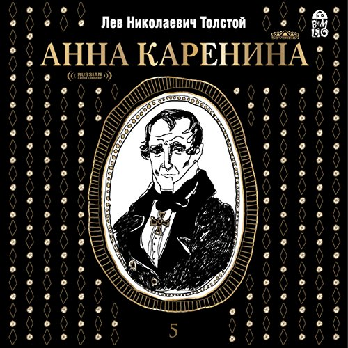 Anna Karenina Vol. 5 [Russian Edition] cover art