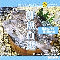 MIXA Image Library Vol.156 鮮魚百選