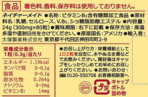 大塚製薬ネイチャーメイドビタミンB-180粒