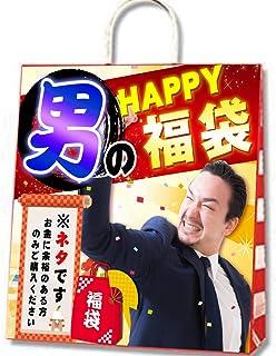 福袋 2020 ハッピー福袋 パートナーとにかくHAPPY! HAPPY!おもちゃ ギャグ ネタ イベント お祭り お楽しみ袋 (HAPPY ★)