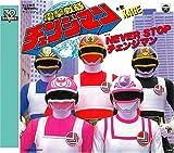 amazon.co.jp <スーパー戦隊シリーズ 30作記念 主題歌コレクション> 電撃戦隊チェンジマン