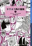 ヤマネコ号の冒険(下) (岩波少年文庫 ランサム・サーガ)