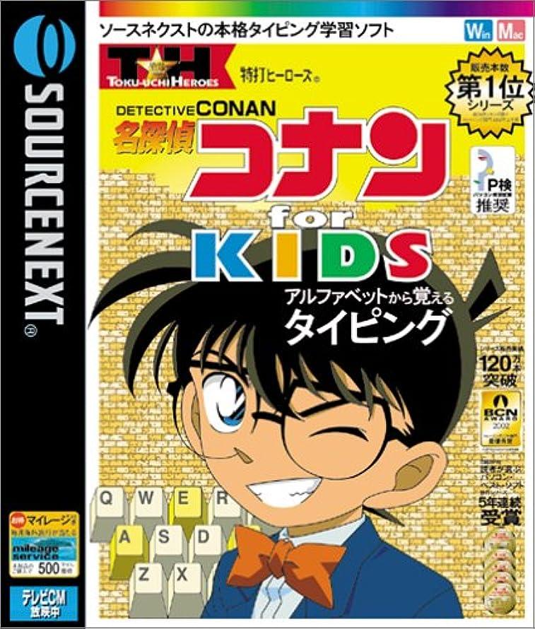 留まるましい早熟特打ヒーローズ 名探偵コナン for KIDS 初回限定版