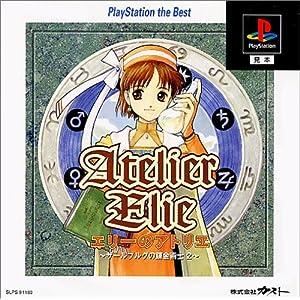 """エリーのアトリエ~ザールブルグの錬金術士2~ PlayStation the Best"""""""