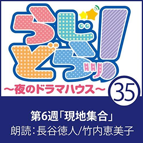 『らじどらッ!~夜のドラマハウス~ #6』のカバーアート