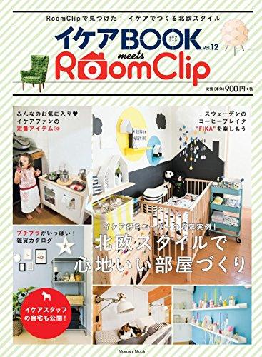 イケアBOOK vol.12 meets RoomClip (Musashi Mook)