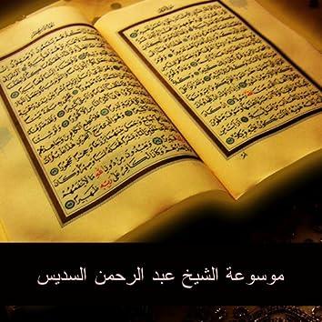 موسوعة الشيخ عبد الرحمن السديس 13